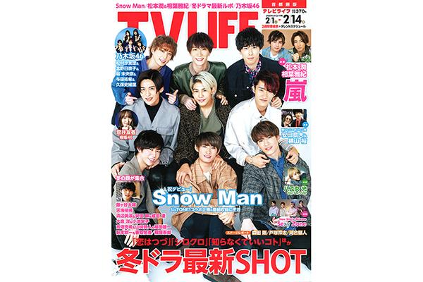 表紙はSnow Man!冬ドラ最新SHOT!テレビライフ4号1月29日(水)発売