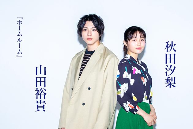 山田裕貴×秋田汐梨インタビュー!『ホームルーム』