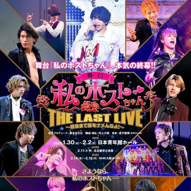 舞台「私のホストちゃん」THE LAST LIVE ~最後まで愛をナメんなよ