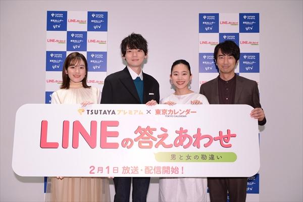 『LINEの答えあわせ~男と女の勘違い~』