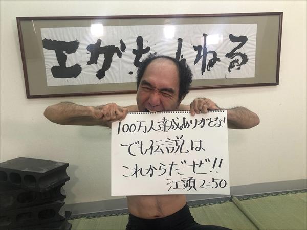 <p>「エガちゃんねる」</p>