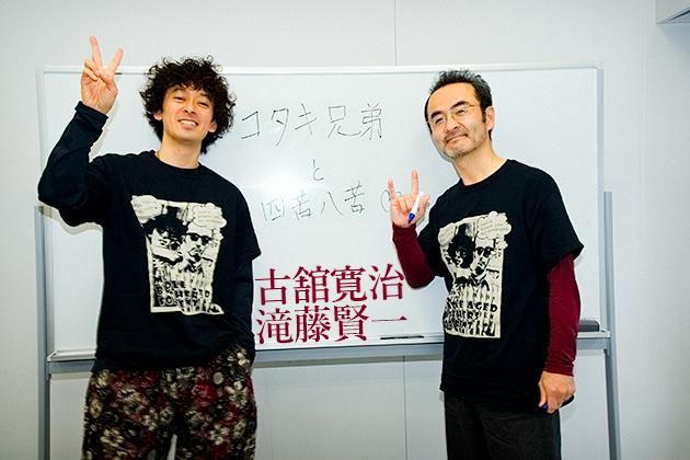 古舘寛治×滝藤賢一インタビュー『コタキ兄弟と四苦八苦』