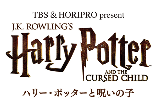 <p>『ハリー・ポッターと呪いの子』</p>
