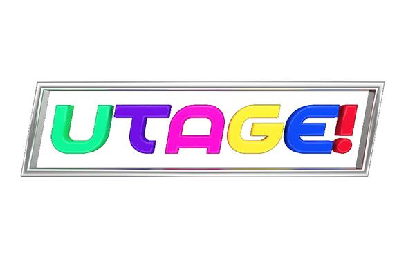 『UTAGE!』