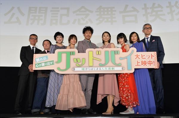 映画「グッドバイ~嘘からはじまる人生喜劇~」公開記念舞台あいさつ