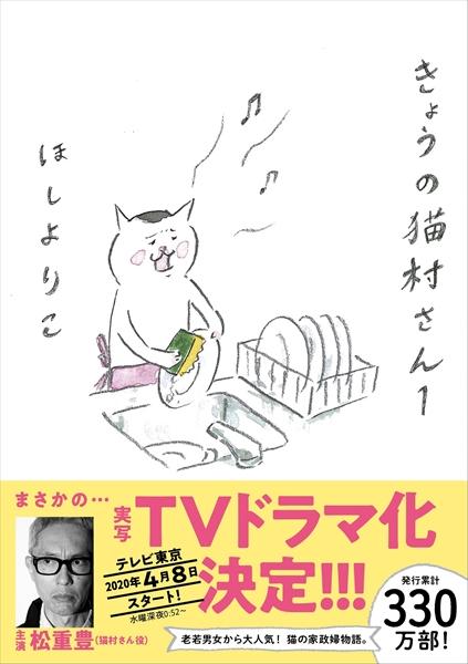 <p>『きょうの猫村さん』</p>