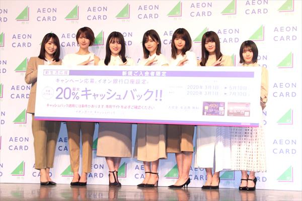 「イオンカード新生活キャンペーン発表イベント」