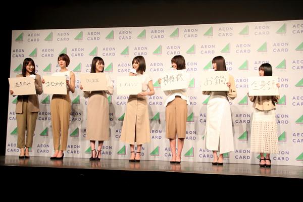 <p>「イオンカード新生活キャンペーン発表イベント」</p>