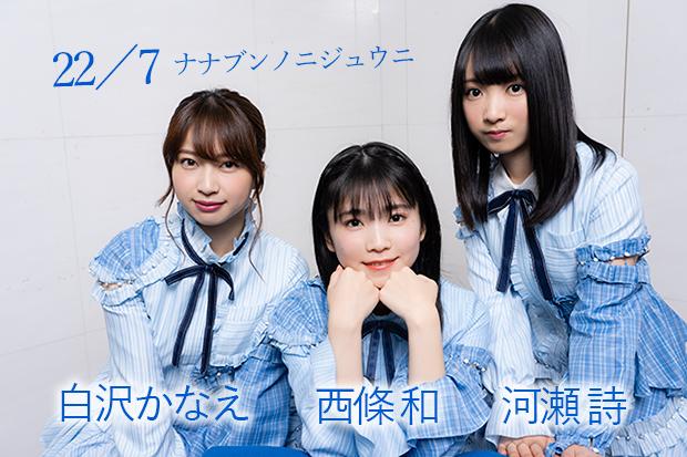 22/7西條和・白沢かなえ・河瀬詩インタビュー!5thシングル「ムズイ」リリース