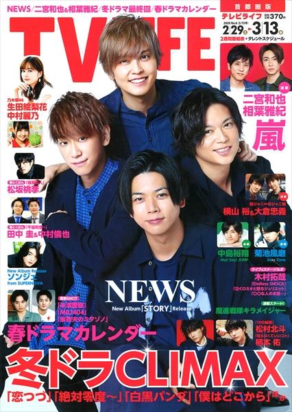 テレビライフ6号(表紙・NEWS)2月26日(水)発売