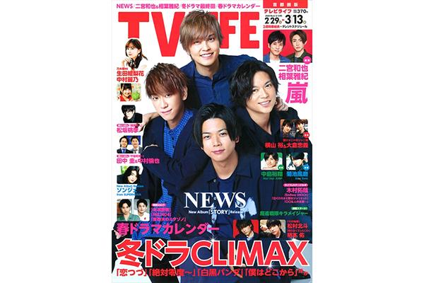表紙はNEWS!冬ドラCLIMAX!テレビライフ6号2月26日(水)発売