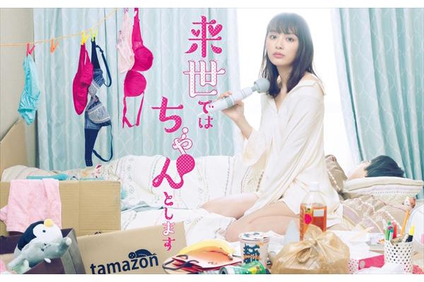 内田理央主演のラブエロコメディ『来世ではちゃんとします』DVD-BOX 6・26発売