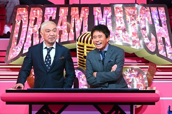 『史上空前!!笑いの祭典ザ・ドリームマッチ2020』