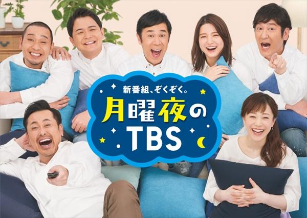 TBSの月曜GP帯4番組が一新