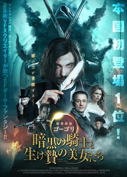 『魔界探偵ゴーゴリ』