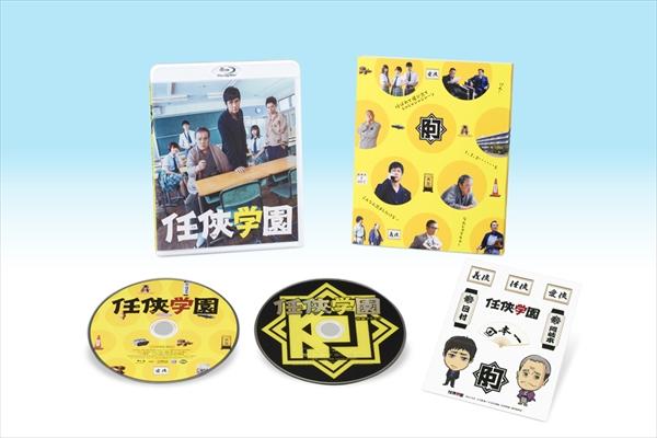 西島秀俊、西田敏行W主演「任侠学園」BD&DVD発売