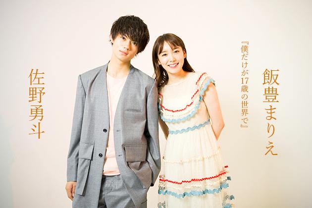 佐野勇斗&飯豊まりえ「絶対に誰もがキュンとしちゃうと思う!」『僕だけが17歳の世界で』