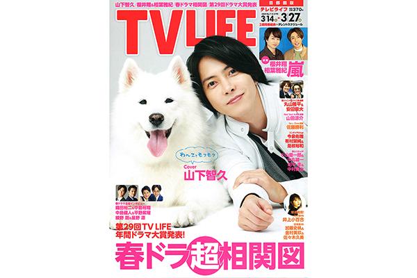 表紙は山下智久!春ドラ超相関図!テレビライフ7号3月11日(水)発売