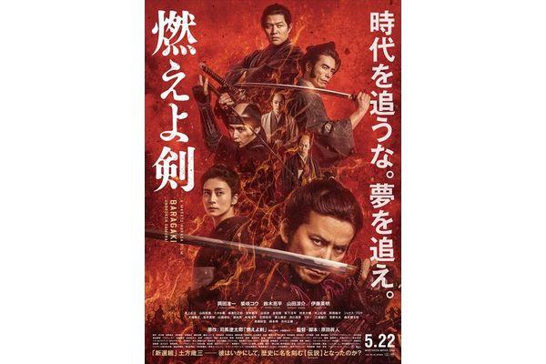 岡田准一の壮絶アクションに監督脱帽「一流の武芸者が俳優の振りをしている」