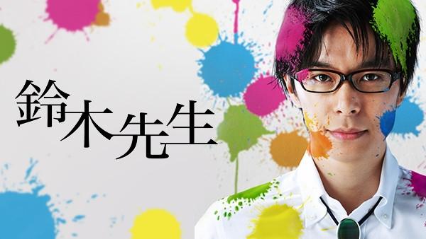 『鈴木先生』