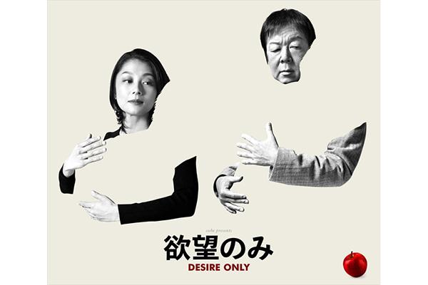 """""""KERA×古田新太""""企画「欲望のみ」ビジュアル解禁"""