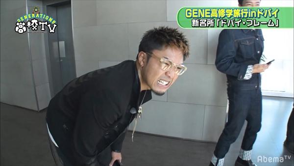 『GENE高修学旅行inドバイ編』
