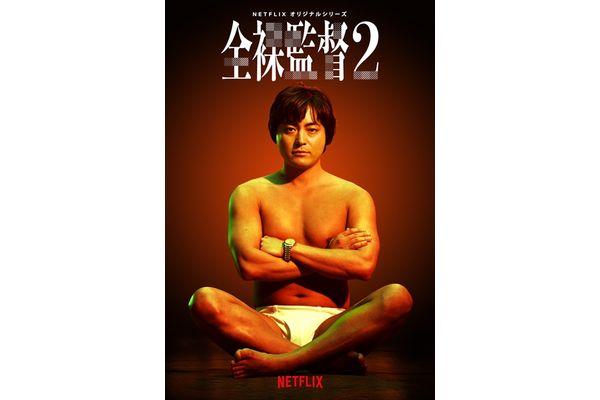 山田孝之主演『全裸監督 シーズン2』2021年配信