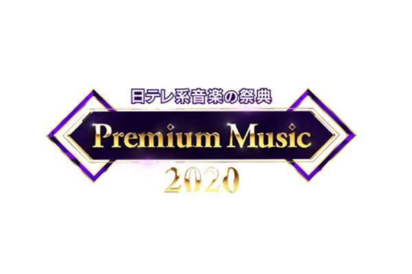 『Premium Music 2020』