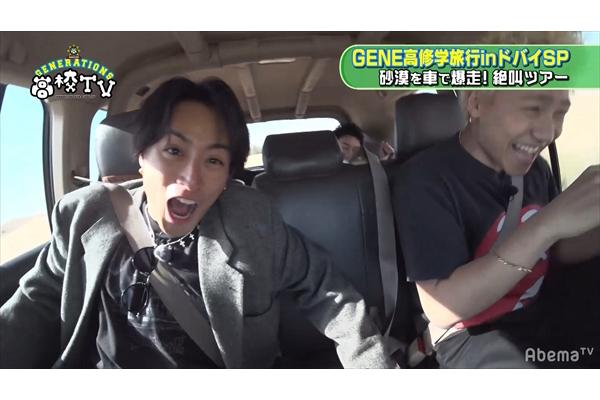 """砂漠を車で爆走!""""ハードモード""""にメンバーは…『GENE高修学旅行inドバイ編』3・22放送"""