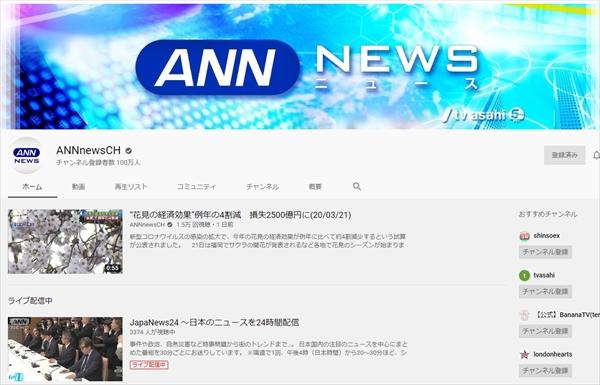 「ANNニュースチャンネル」