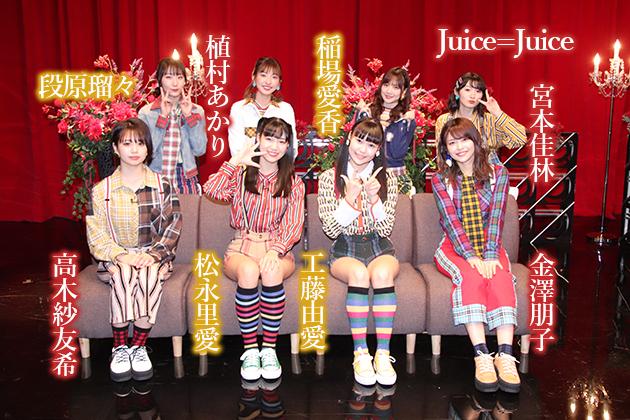 Juice=Juice松永里愛×工藤由愛×稲場愛香×段原瑠々インタビュー!『新世紀ミュージック』