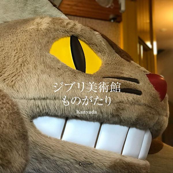 <p>©Studio Ghibli<br /> ©Museo d'Arte Ghibli<br /> Photo by Kanyada</p>