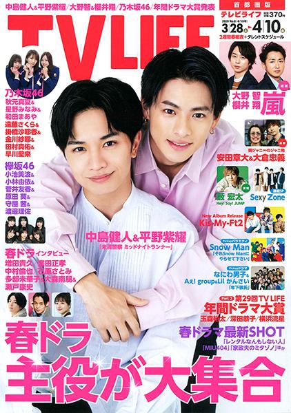 <p>テレビライフ8号(表紙:中島健人&平野紫耀)</p>