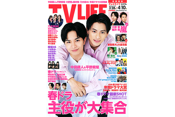 表紙は中島健人&平野紫耀!春ドラ主役が大集合!テレビライフ8号3月25日(水)発売