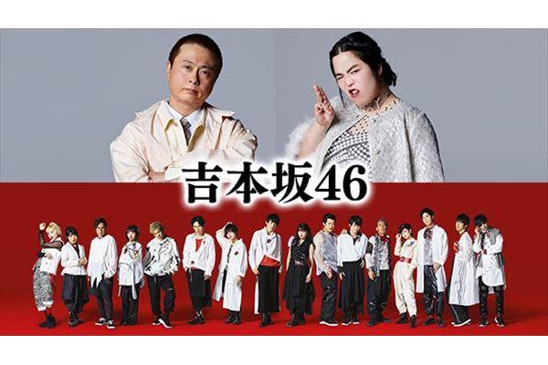 吉本坂46の人気No.1ユニット【RED】の緊急特番を放送