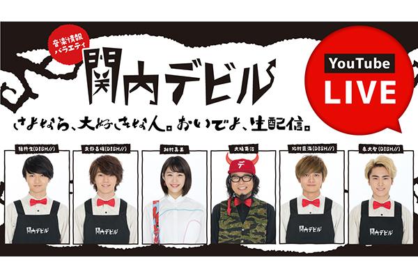 DISH//卒業!『関内デビル』3・27生放送+放送後にYouTube生配信に登場