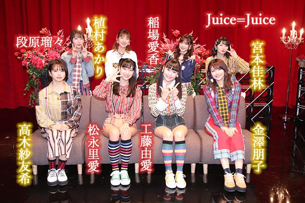 Juice=Juice金澤朋子×高木紗友希×宮本佳林×植村あかりインタビュー!『新世紀ミュージック』