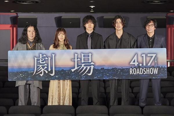 「劇場」完成記念イベント