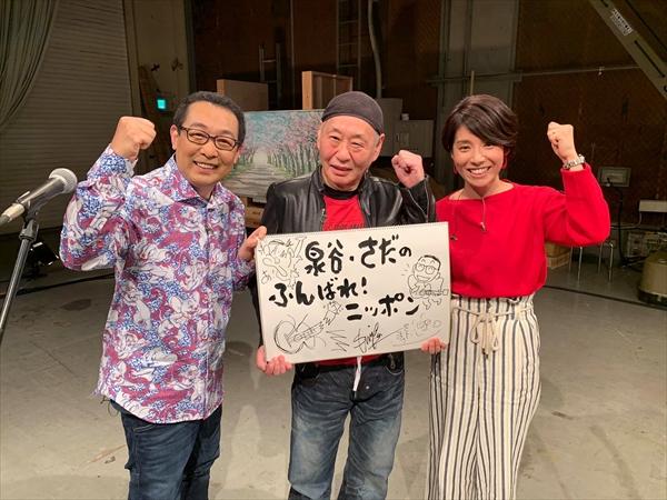 """『泉谷・さだの""""ふんばれ!ニッポン""""ラジオでも』"""