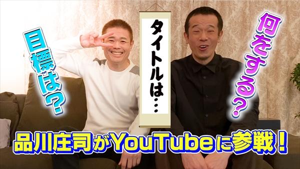 品川庄司がYouTubeチャンネル開設