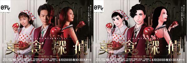中村倫也・小池栄子・小芝風花のポスタービジュアルをイラストで完全再現