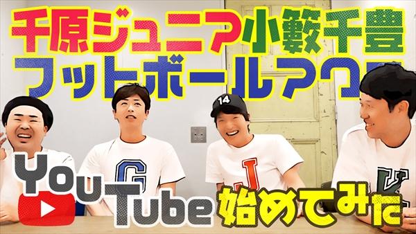 ギャラは全員で500円!?ジュニア×小籔×フットがYouTubeチャンネル開設