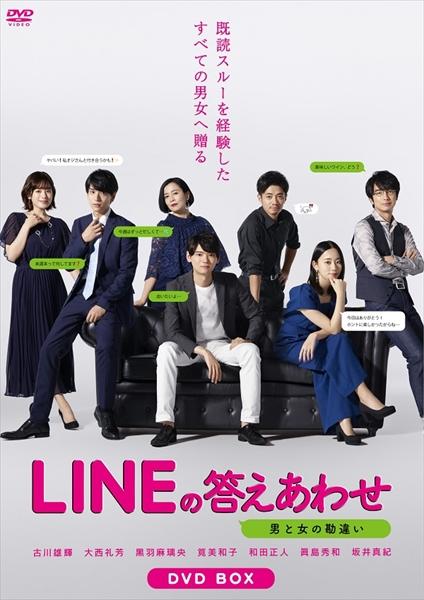 『LINEの答えあわせ』