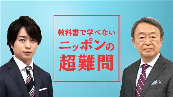 「櫻井翔×池上彰」強力タッグの教科書特番第4弾『ニッポンの超難問』5・4放送