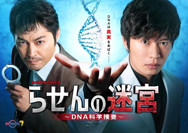 『らせんの迷宮~DNA科学捜査~』