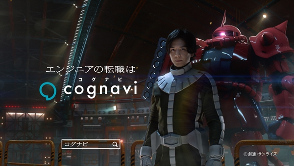 生田斗真が出演する「コグナビ」の新CM