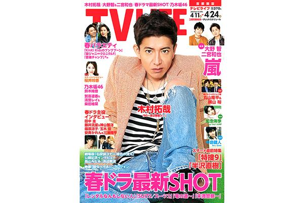 表紙は木村拓哉!春ドラ最新SHOT!テレビライフ9号4月8日(水)発売