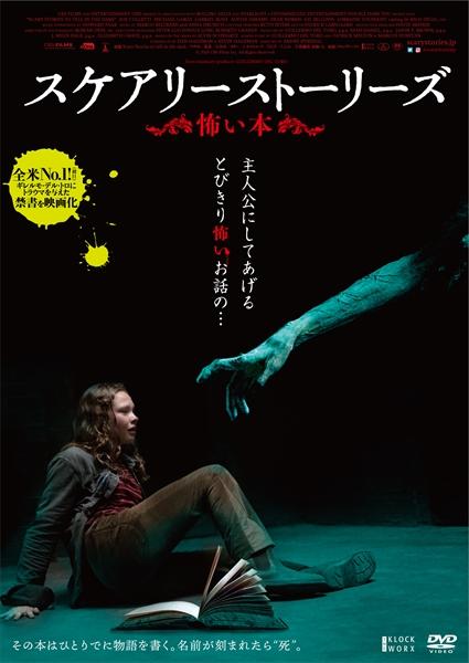 映画「スケアリーストーリーズ 怖い本」BD&DVD 7・3発売