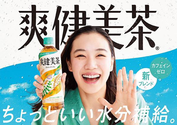 """蒼井優、リニューアルした「爽健美茶」新CMで""""ちょっといい水分補給"""""""