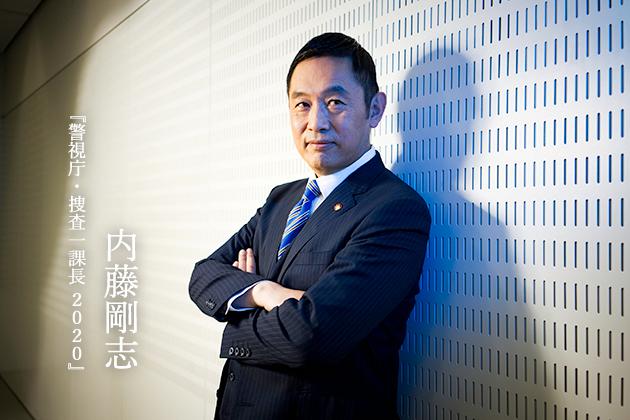 内藤剛志インタビュー「ホームに帰ってきた安心感があります」『警視庁・捜査一課長 2020』